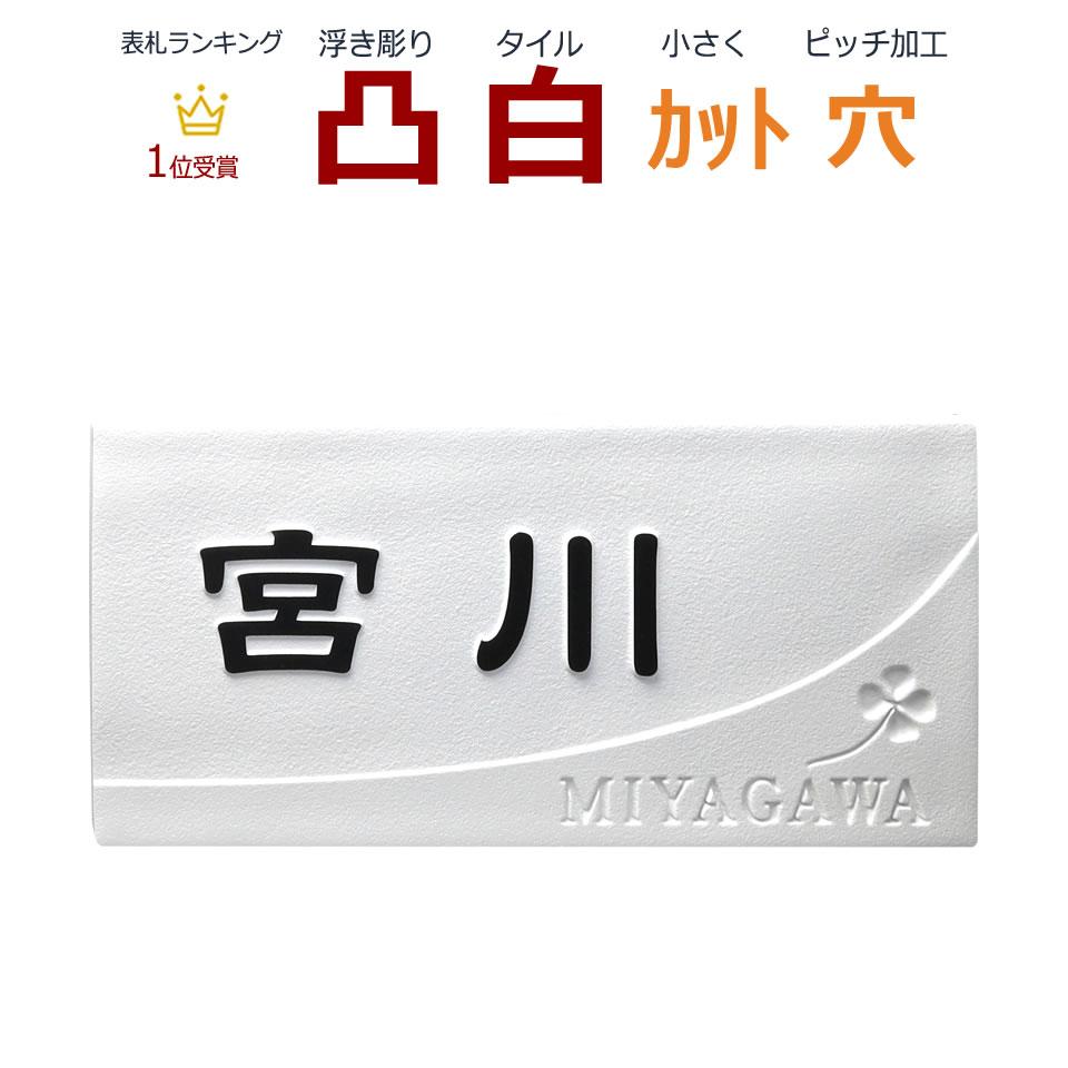 表札 凸 白 凸文字 浮き彫り 風水 縁起 約192×約92 カット可 長方形 横長 クローバー
