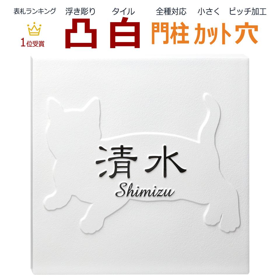 表札 凸 白 凸文字 浮き彫り 風水 縁起 シャルトリュー 猫 ねこ ネコ 145角 カット可