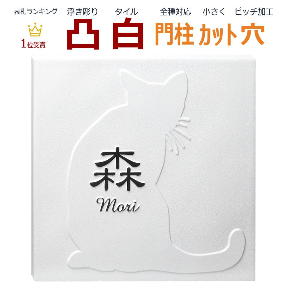 表札 凸 白 凸文字 浮き彫り 風水 縁起 ロシアンブルー 猫 ねこ ネコ 145角 カット可