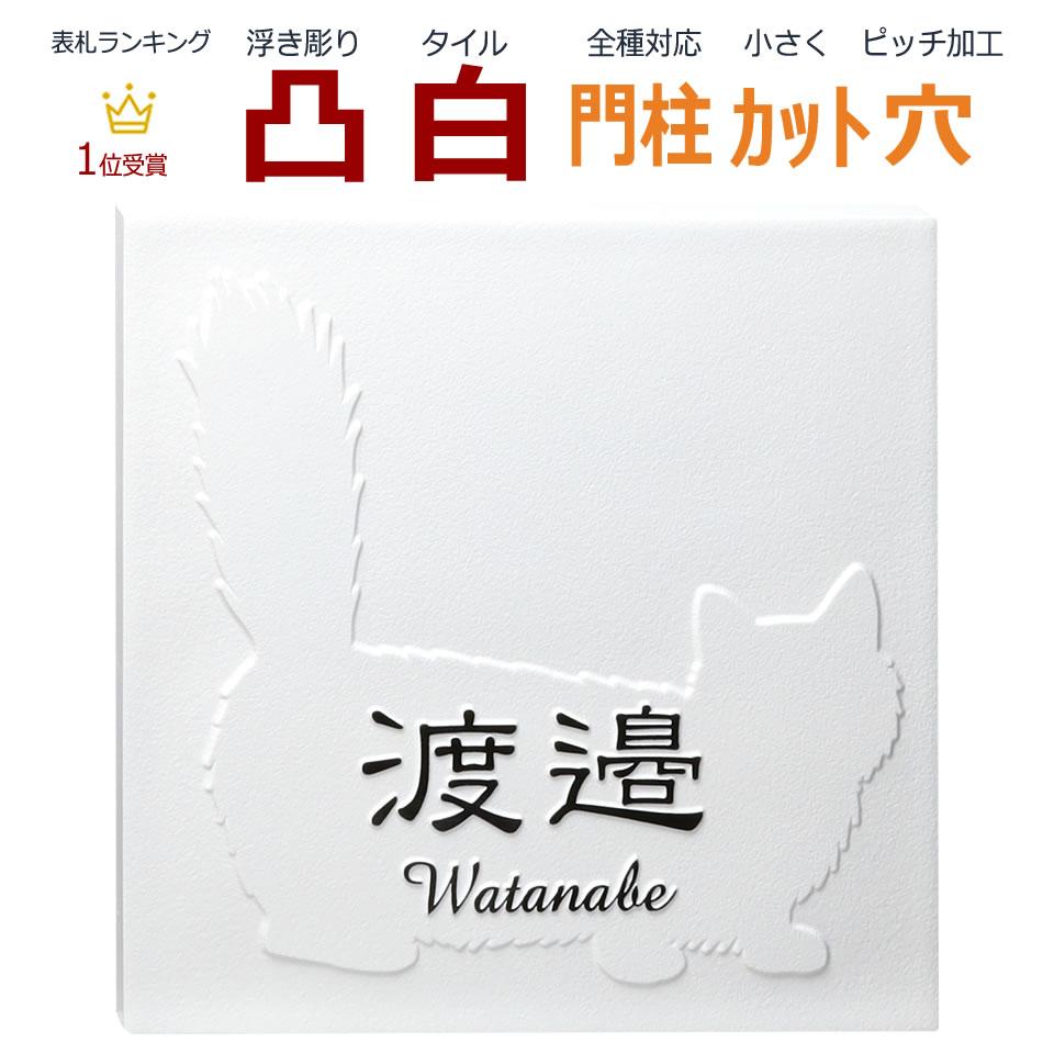 表札 凸 白 凸文字 浮き彫り 風水 縁起 マンチカン 猫 ねこ ネコ 145角 カット可