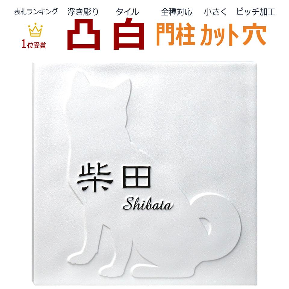 表札 凸 白 凸文字 浮き彫り 風水 縁起 柴犬 いぬ イヌ 145角 カット可