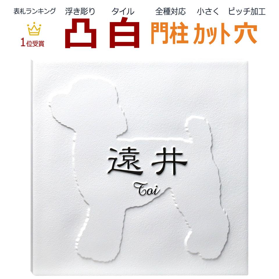 表札 凸 白 凸文字 浮き彫り 風水 縁起 トイプードル 犬 いぬ イヌ 145角 カット可