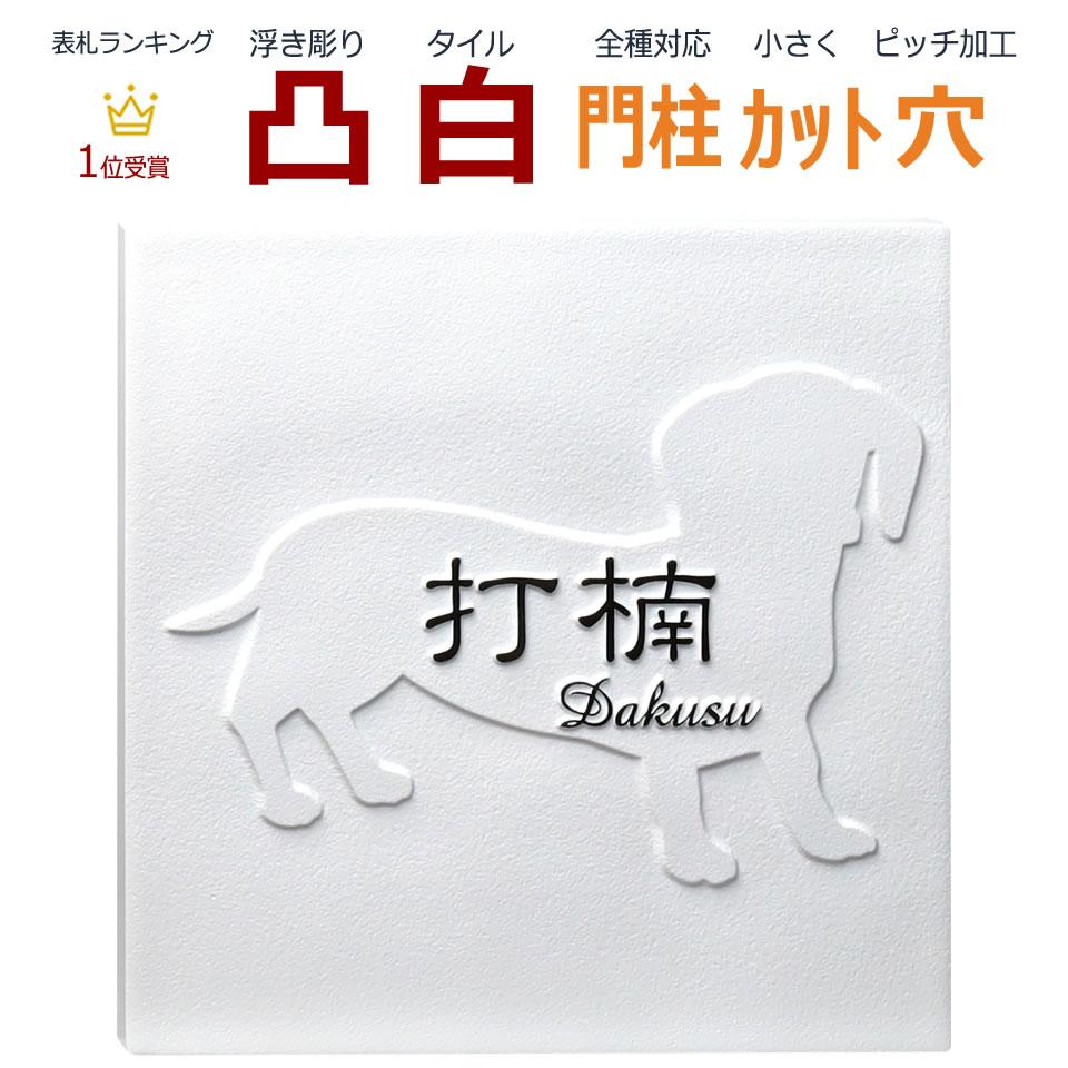 表札 凸 白 凸文字 浮き彫り 風水 縁起 ダックスフンド ダックスフント 犬 いぬ イヌ 145角 カット可