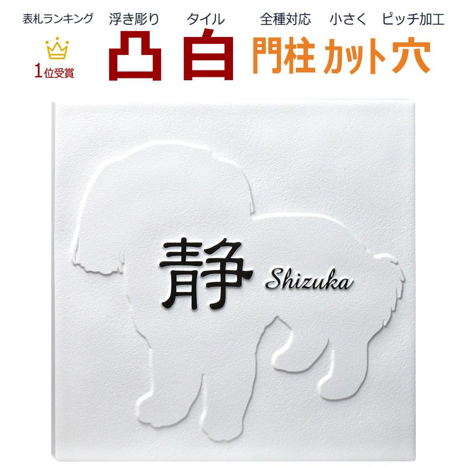 表札 凸 白 凸文字 浮き彫り 風水 縁起 シーズー 犬 いぬ イヌ 145角 カット可