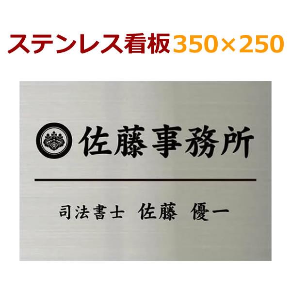 看板  ステンレス 350×250×1.2 自動車用塗料使用 オリジナル看板製作 会社、事務所、店舗 約800g stt350250 8営業日で弊社から発送