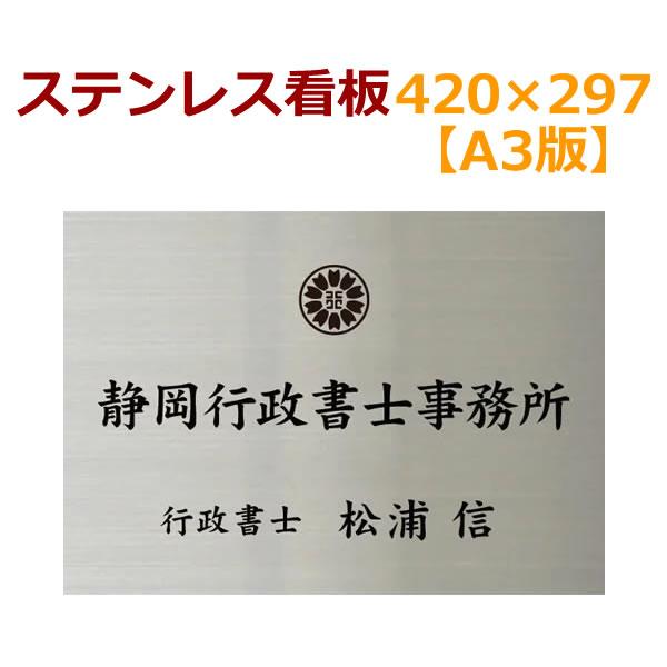 ステンレス看板 表札 A3版・A3判 420×297×1.5ミリ