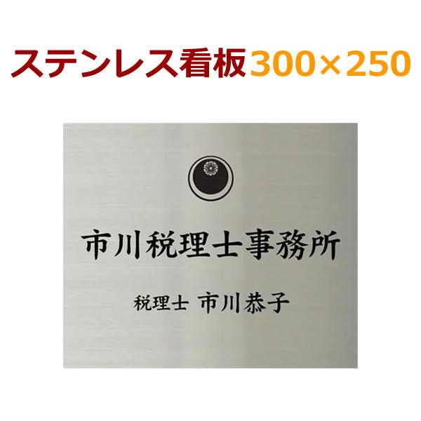 ステンレス看板表札 300×250×1.2 自動車用塗料使用 オリジナル看板製作 会社、事務所、店舗 約680g stt300250