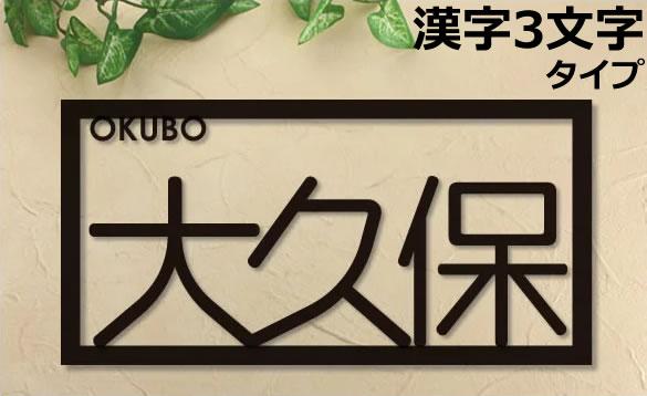 漢字3文字タイプ(漢字+アルファベット)レーザーカットデザイン表札