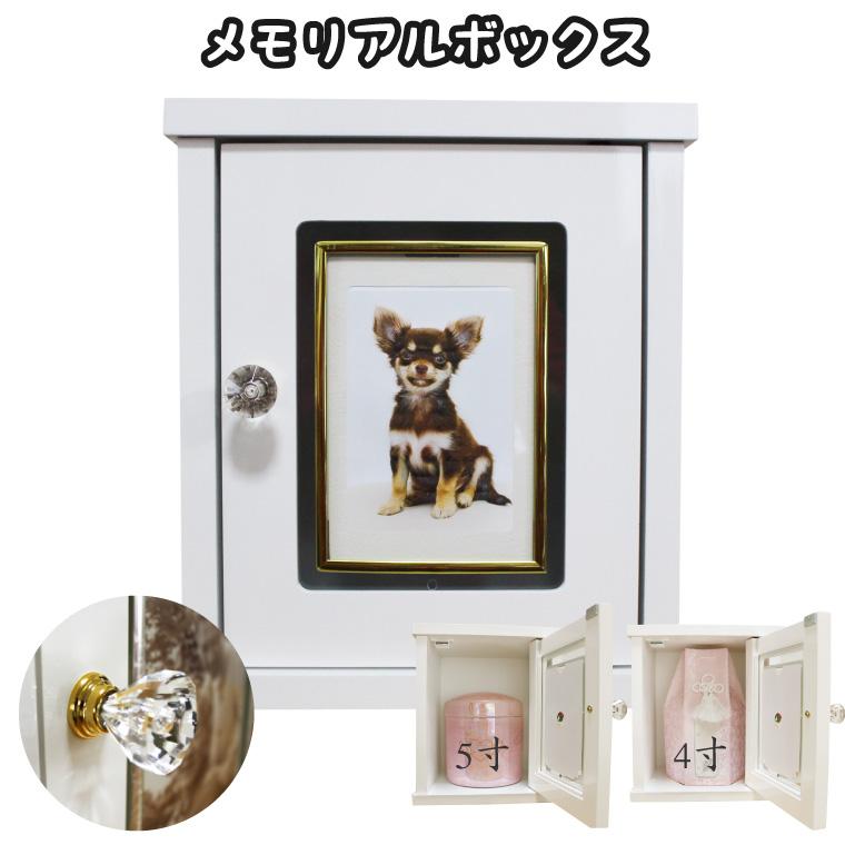 【ペット仏壇】 メモリアルボックス ホワイト ゴールドフレーム 金枠 木製 日本製 ボックス仏壇5寸までの骨壷を収納可能 手元供養 犬 猫 ペット用仏壇 箱型 写真入れ付き