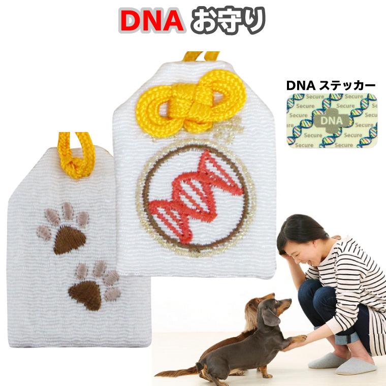 ペット DNA保存 メモリアル お守り【DNA stock assist】ホログラム 記念品 誕生日記念 表彰 ギフト プレゼント メモリアル 思い出