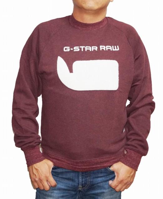 ジースターロウ G-STAR-RAW スウェット メンズ ボルドー ロゴ D09851 春物 秋物 ワインレッド