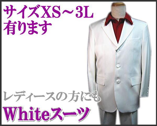 カラースーツ【送料無料】ビッグサイズ 白/ホワイト 3っ釦 シングルスーツ 3L【smtb-k】【ky】