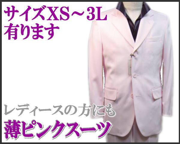カラースーツ【送料無料】ビッグサイズ 薄ピンク 3っ釦 シングルスーツ 3L【smtb-k】【ky】