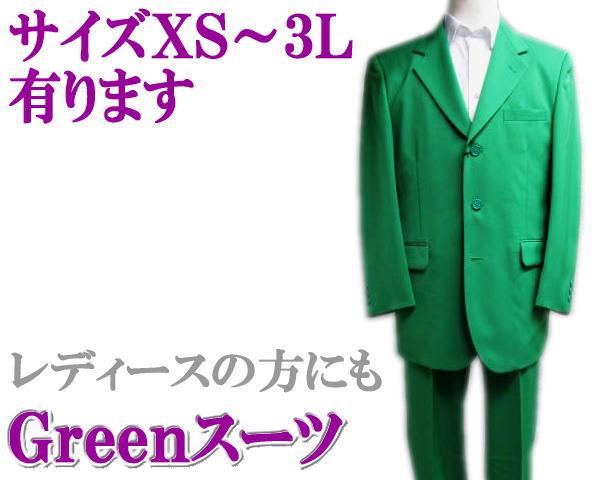 カラースーツ【送料無料】緑/グリーン 3っ釦 シングルスーツ XS/S/M/L/LL【smtb-k】【ky】