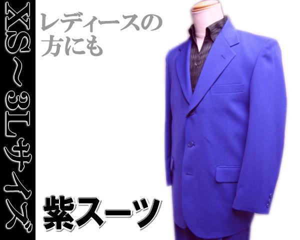 カラースーツ【送料無料】紫/パープル 3っ釦 シングルスーツ XS/S/M/L/LL【smtb-k】【ky】