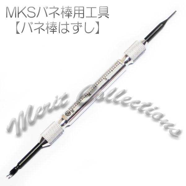 MKSバネ棒用工具【バネ棒外し】ベルト交換【ベルト】【腕時計】【時計】【バンド】