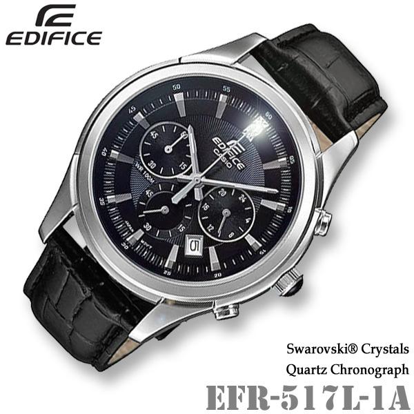 CASIO EDIFICE EFR-517L-1A カシオ エディフィス クォーツ クロノグラフ【ストップウォッチ】メンズ 腕時計 ブラック【10気圧防水】海外モデル【新品】*送料無料*(北海道・沖縄は一部ご負担)