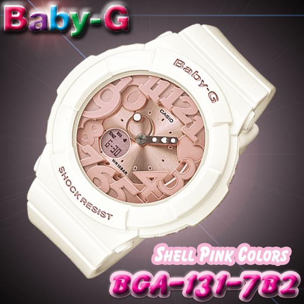 CASIO Baby-G BGA-131-7B2 カシオ ベビーG レディース 腕時計 アナデジ【防水】Shell Pink Colors シェルピンクカラーズ 白 アイボリー×ピンク【国内 BGA-131-7B2JF と同型】海外モデル【新品】『宅配便』で全国*送料無料*