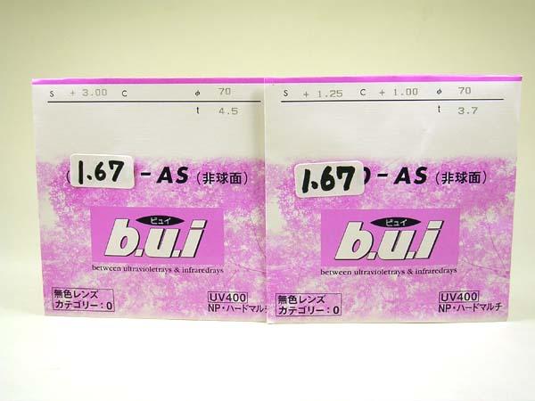 【buiビュイ】薄い眼精疲労予防レンズ(1.67非球面)無色