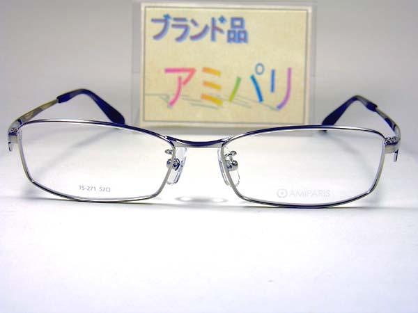 アミパリス AMIPARIS TS-271-メタル日本製