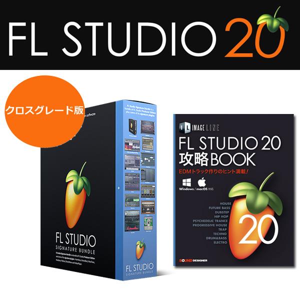 1大特典付 Image-Line / FL Studio 20 Signature 解説本バンドル 【クロスグレード版】 DTM音楽ソフト DAW イメージライン