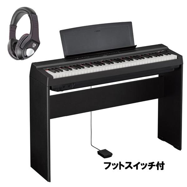 【専用スタンドセット】 YAMAHA(ヤマハ) / P-121B ブラック / L-121B ブラック - 電子ピアノ -