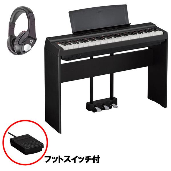 最も優遇の 【専用スタンド&ペダルセット】 YAMAHA(ヤマハ)/ 電子ピアノ P-121B ブラック -/ L-121B ブラック LP-1B/ LP-1B ブラック - 電子ピアノ -【10月1日発売予定】, 安眠ふとんのこだま:e16e639d --- greencard.progsite.com