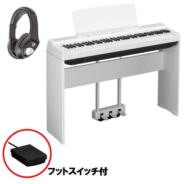 【専用スタンド&ペダルセット】 YAMAHA(ヤマハ) / P-121WH ホワイト / L-121WH ホワイト / LP-1WH ホワイト - 電子ピアノ -