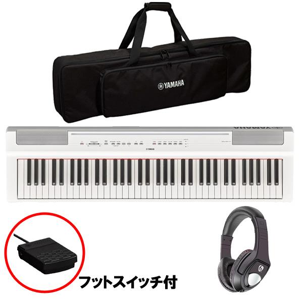 【専用ケースセット】 YAMAHA(ヤマハ) / P-121WH ホワイト / SC-KB750 - 電子ピアノ -