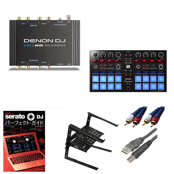 4大特典付 Denon(デノン) / DS1 & Pioneer(パイオニア) / DDJ-SP1 セット