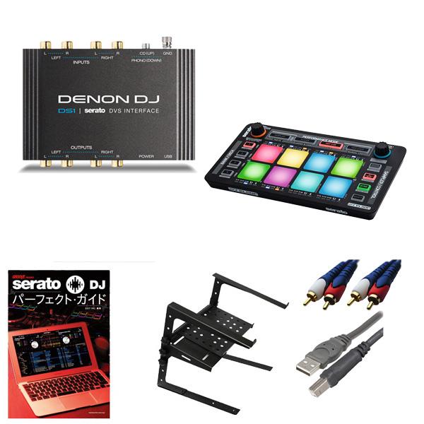 4大特典付 Denon(デノン) / DS1 & Reloopr(リループ) / NEON セット