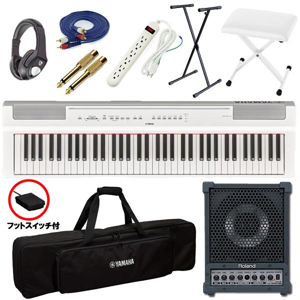 【CM-30 路上ライブセット】 YAMAHA(ヤマハ) / P-121WH ホワイト - 電子ピアノ -