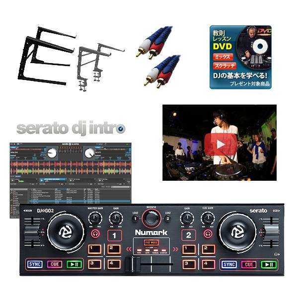 6大特典付 Numark(ヌマーク) / DJ2GO2 激安初心者Cセット (Serato DJ Lite無償)【5月下旬頃予定】