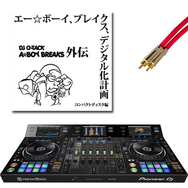 【7大特典付】 Pioneer / DDJ-RZX 【rekordbox dj無償】 激安プロ向けオススメアニソン音ネタセット