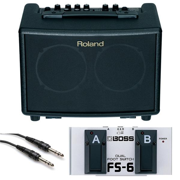 【フットスイッチFS-6セット】 Roland(ローランド) / AC-33 - ギターアンプ アコースティック - 「接続ケーブル付属!」