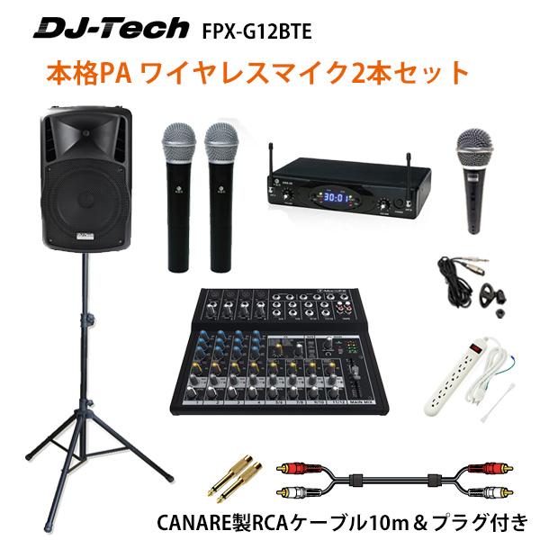 2大特典付 【本格PA ワイヤレスマイク2本セット】 DJ-Tech / FPX-G12BTE 充電式 簡易PAシステム, スターズマーケット/STARSMARKET b0be9fec