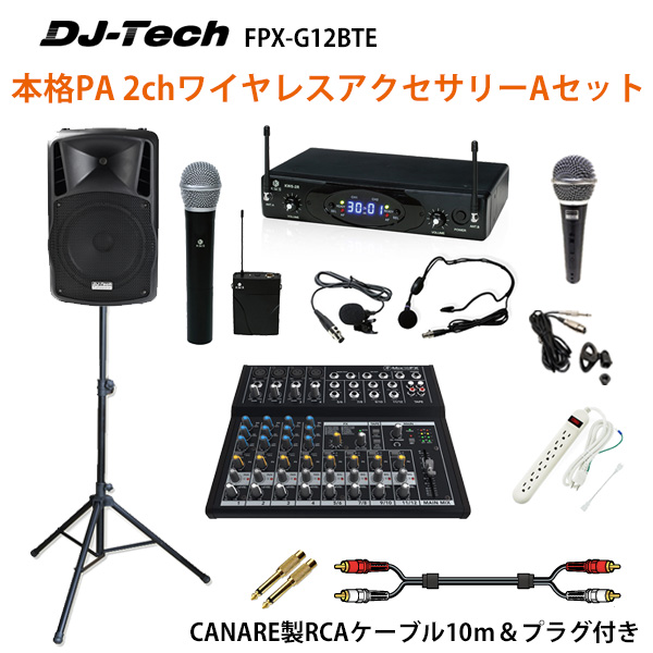 2大特典付 【本格PA 2chワイヤレスアクセサリーAセット】 DJ-Tech / FPX-G12BTE 充電式 簡易PAシステム