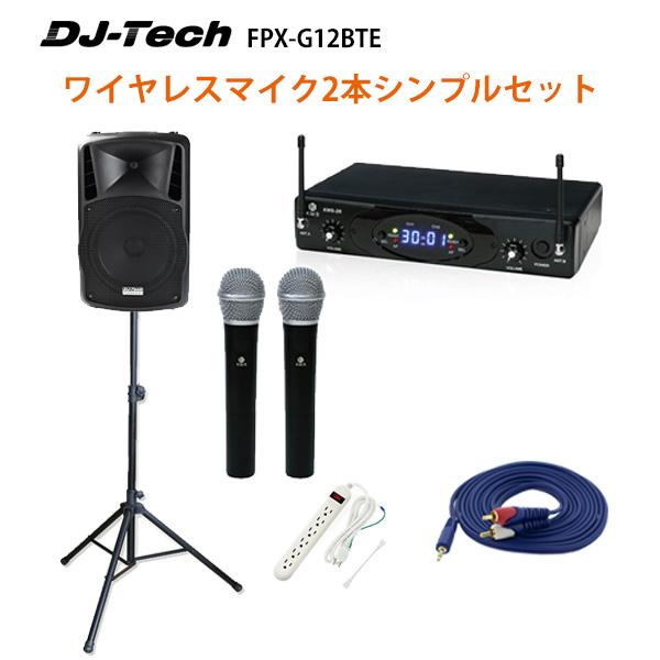 2大特典付 【ワイヤレスマイク2本シンプルセット】 DJ-Tech / FPX-G12BTE 充電式 簡易PAシステム