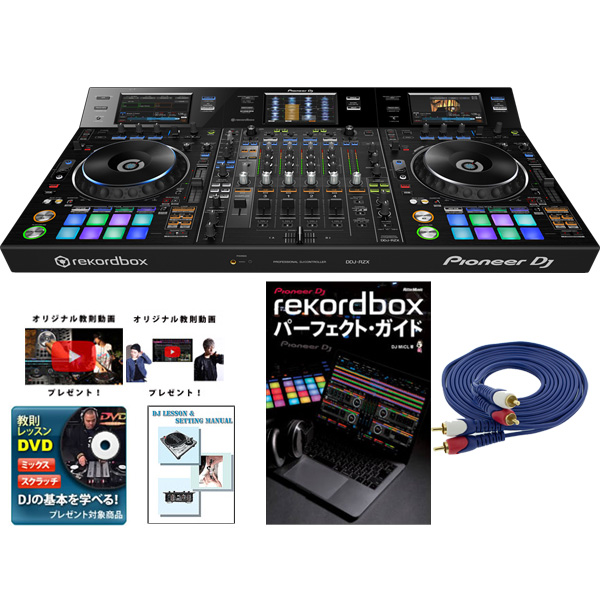 【6大特典付】 Pioneer / DDJ-RZX 【rekordbox dj無償】 教則付き初心者安心セット