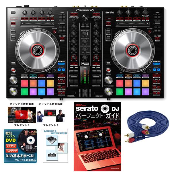 【6大特典付】 Pioneer / DDJ-SR2 【Serato DJ Pro無償】 教則付き初心者安心セット