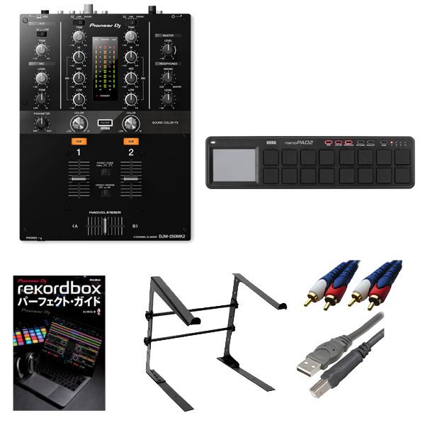 4大特典付 Pioneer(パイオニア) / DJM-250mk2 & Korg(コルグ) / nanoPAD2 セット