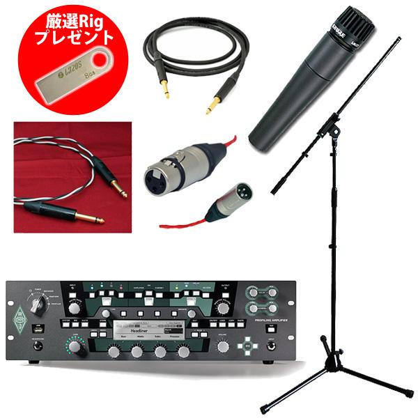 1大特典付 【プロファイリングセット】 KEMPER PROFILER RACK / SM57-LCE(マイクポーチ付) - ギターアンプ ラック式 - 【フレンズ厳選Rig音源USBプレゼント!】