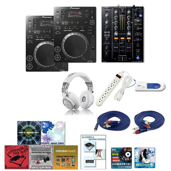 12大特典付 CDJ-350 / DJM-450 激安定番オススメBセット