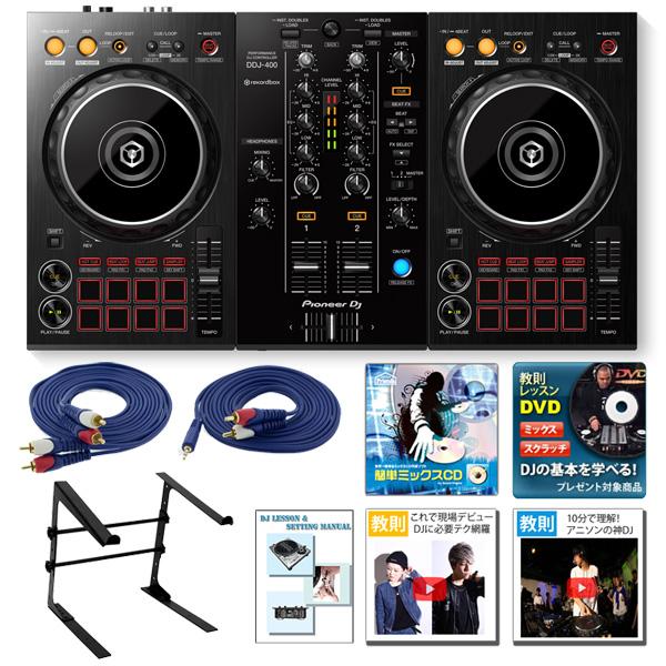 7大特典付 Pioneer(パイオニア) DJ Pioneer(パイオニア)/ DDJ-400/ 激安初心者オススメAセット (REKORDBOX DJ 無償), MOTOCORSE_モトコルセ:16c5cc55 --- officewill.xsrv.jp