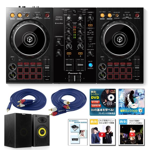 7大特典付 Pioneer(パイオニア) DJ/ 無償) DDJ-400 激安初心者オススメBセット (REKORDBOX (REKORDBOX DJ 無償), 大和まほろば いざさ茶屋:5ab22fad --- officewill.xsrv.jp