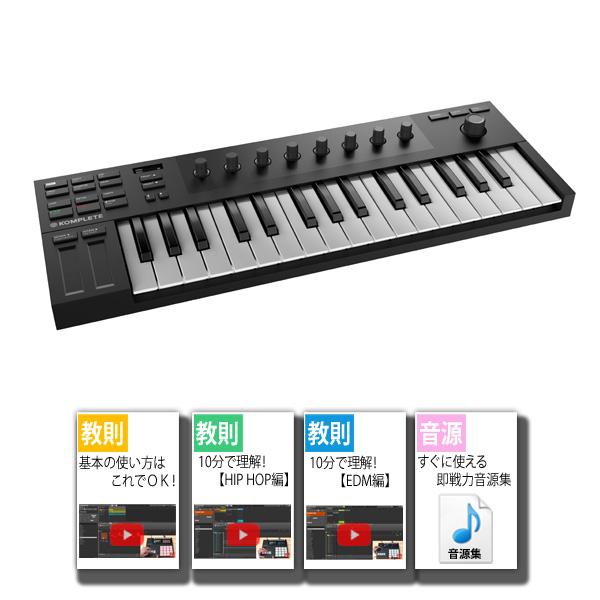 大特典付 KOMPLETE KONTROL M32 / Native Instruments(ネイティブインストゥルメンツ) - 32鍵MIDIキーボード -