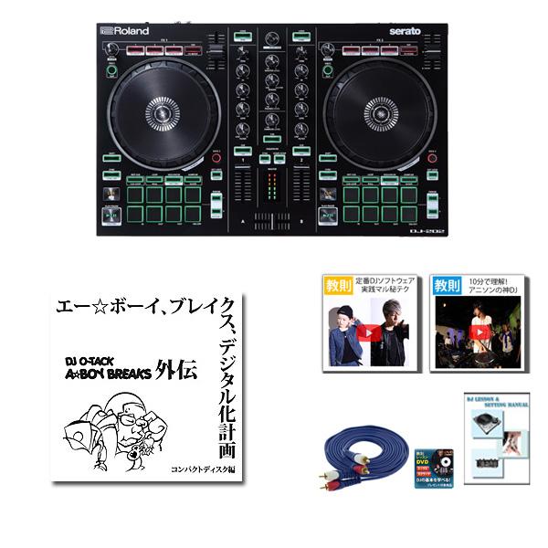 5大特典付 Roland(ローランド) / DJ-202 激安初心者オススメアニソン音ネタセット