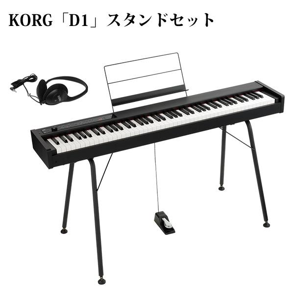 【専用スタンドセット】Korg(コルグ) / D1 スピーカーレス デジタルピアノ 「譜面立て・ダンパーペダル・ヘッドホン付き」