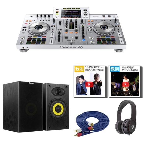 5大特典付 Pioneer (パイオニア) / XDJ-RX2-W ヘッドホン&スピーカー付きセット【rekordbox dj無償対応】