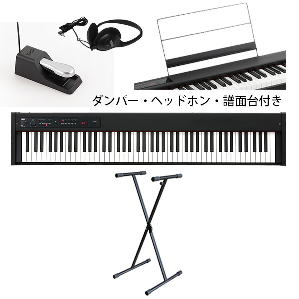 【X型スタンドセット】 Korg(コルグ) / D1 スピーカーレス デジタルピアノ 「譜面立て・ダンパーペダル・ヘッドホン付き」